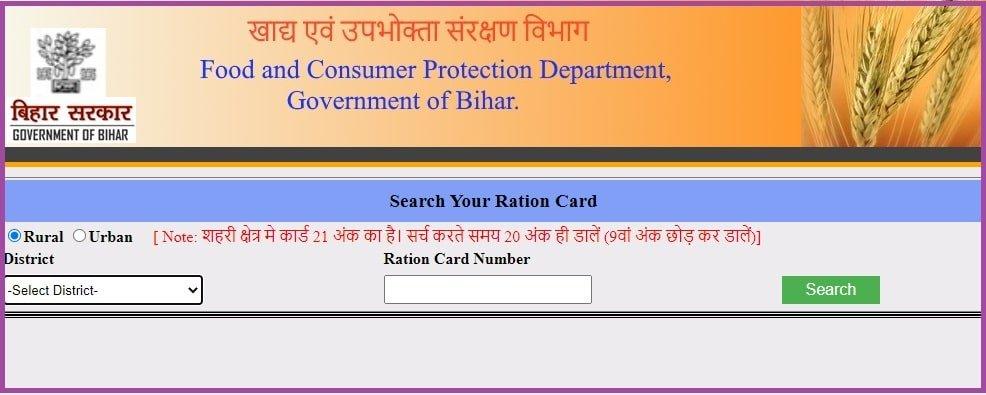 Bihar Ration Card Correction Form Pdf बिहार राशन कार्ड सूची 2021