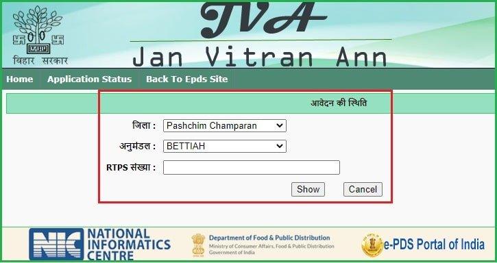 Ration Card List Bihar