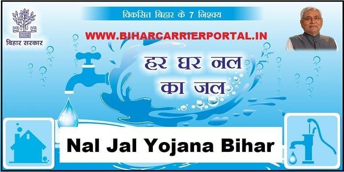 Nal Jal Yojana Bihar 2021: मुख्यमंत्री नल जल योजना बिहार | Nal Jal Yojna Bihar Full Details