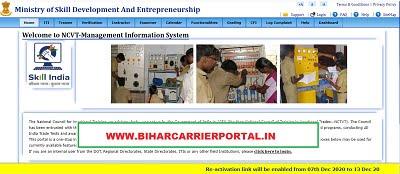 NCVT ITI Certificate Marksheet Download