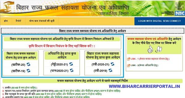 Bihar Rajya Fasal Sahayata Yojana Online Registration 2021