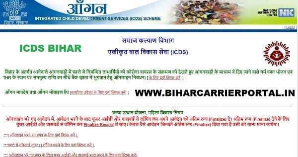 Bihar Anganwadi Labharthi Yojana 2021