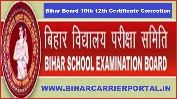 Bihar Board 10th /12th Marksheet Correction