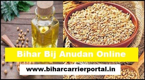 Bihar Bij Anudan Online 2021