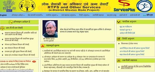 Bihar Ration Card Online Apply 2021