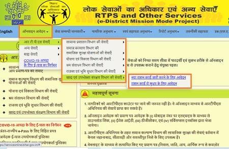 Ration Card Correction Form Bihar Online 2021