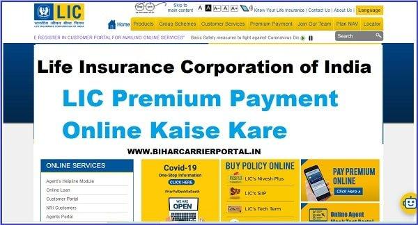 LIC Premium Payment Online Kaise Kare 2021