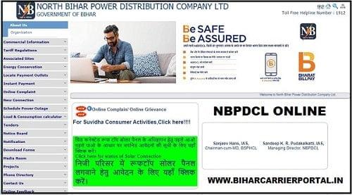 Bijli Connection Online Bihar 2021 | नई बिजली कनेक्शन बिहार ऑनलाइन