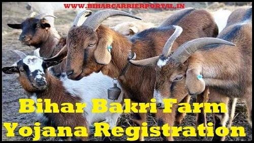 Bihar Bakri Farm Yojana Online Registration