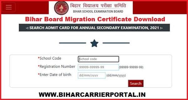 Bihar Board 10th / 12th Migration Certificate Download
