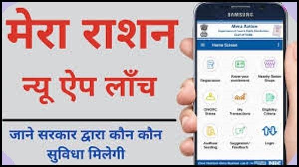 mera ration mobile app download
