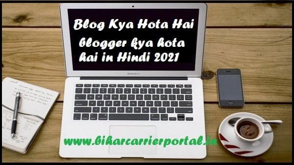 Blog Kya Hota Hai 2021   ब्लॉग क्या होता है?