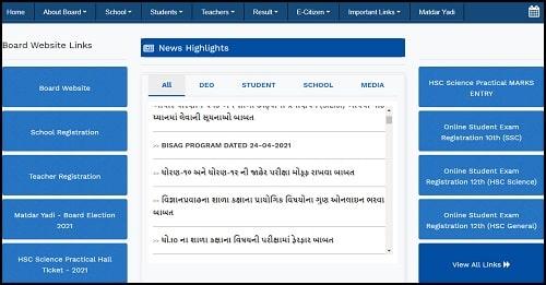 Gujarat Board 10th/ 12th Marksheet Download 2021-22