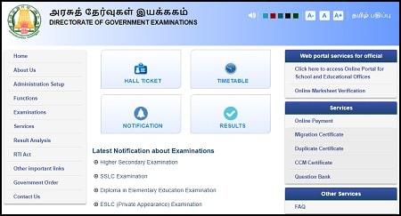 Tamilnadu State Board 10th | 12th Marksheet Download 2021