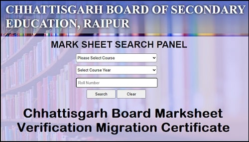 Chhattisgarh Board 10th /12th Marksheet Verification Migration Certificate Download 2021