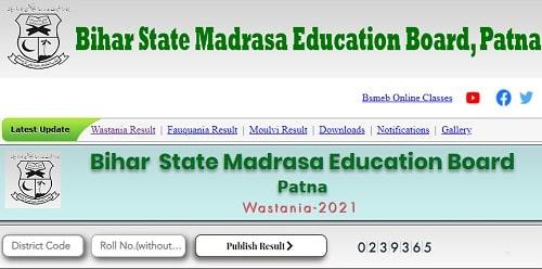 Bihar Madarsa Board Marksheet Download 2021 @bsmeb.org