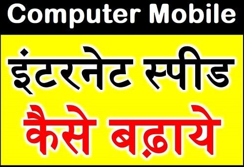 Computer Mobile Internet Speed Kaise Badhaye Airtel, Idea, Jio Best Tips 2021