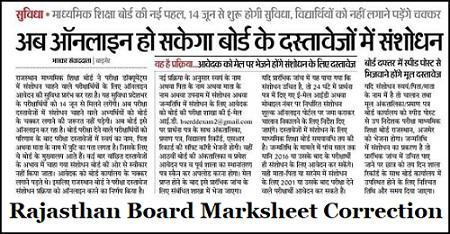 Rajasthan RBSE Board Marksheet Correction