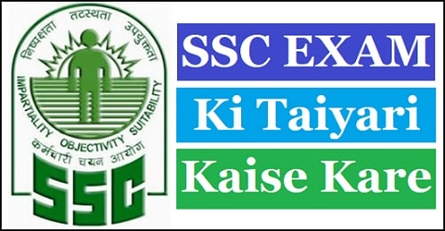 SSC EXAM Ki Taiyari Kaise Kare