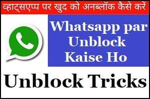 Whatsapp Par Unblock Kaise Ho