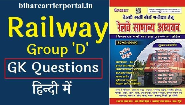 Railway Group D GK Question in Hindi pdf 2021