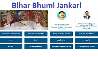 Bihar Bhumi Jankari: Online Lagan, LPC, Dakhil Kharij, Parimarjan 2021